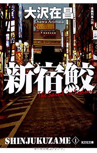 新宿鮫 新装版: 新宿鮫1 (光文社文庫)の詳細を見る
