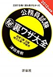 公務員試験マル秘裏ワザ大全国家1種・2種/地方上級・中級用 (2012年度版)