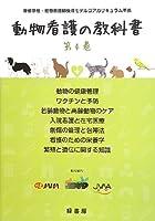 動物看護の教科書 第4巻