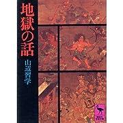 地獄の話 (講談社学術文庫 561)