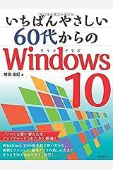いちばんやさしい60代からのWindows10 単行本