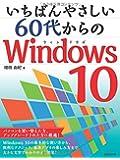いちばんやさしい60代からのWindows10