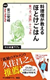 料理僧が教える ほとけごはん 食べる「法話」十二ヵ月 (中公新書ラクレ)