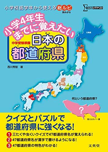 小学4年生までに覚えたい 日本の都道府県 (シグマベスト)