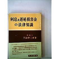 利息及遅延損害金の法律知識 (1954年)