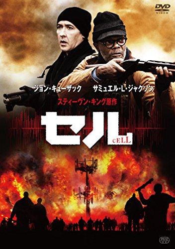 セル[DVD]