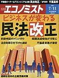 エコノミスト 2017年 7/11 号 [雑誌]