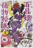 百目姫捕物絵巻 / 湯浅 みき のシリーズ情報を見る