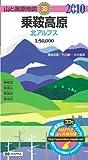 乗鞍高原 2010年版 (山と高原地図 38)