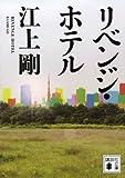 リベンジ・ホテル (講談社文庫)