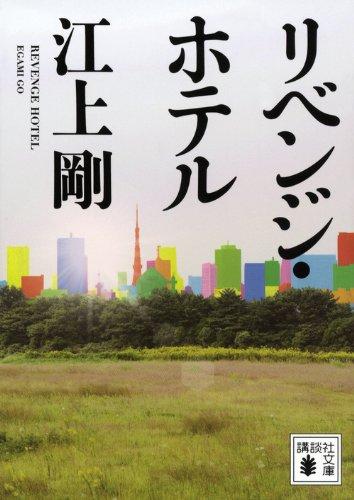 リベンジ・ホテル (講談社文庫)の詳細を見る