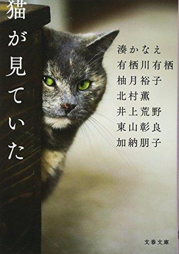 [画像:猫が見ていた (文春文庫)]
