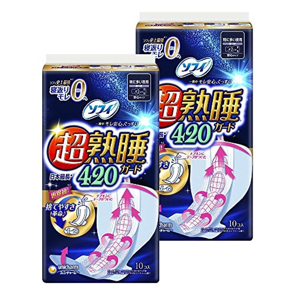 世紀宇宙甲虫ソフィ 超熟睡ガード 420 10枚×2個(くるっとテープつき)〔生理用ナプキン 夜用〕
