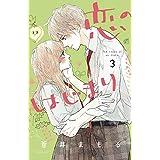 恋のはじまり(3) (講談社コミックス別冊フレンド)