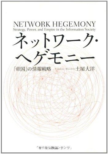 ネットワーク・ヘゲモニー ―「帝国」の情報戦略の詳細を見る