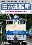 田端運転所 ~電気機関車を支える匠たち~ [DVD]