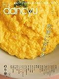 dancyu (ダンチュウ) 2019年 5月号 [雑誌] 画像