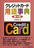 クレジットカード用語事典