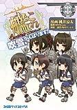 艦隊これくしょん -艦これ- 4コマコミック 吹雪、がんばります! / 桃井涼太 のシリーズ情報を見る