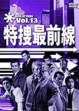 特捜最前線 BEST SELECTION VOL.13[DVD]