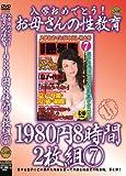 入学おめでとう!お母さんの性教育1980円8時間2枚組7[KBKD-1328] [DVD]