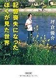 記憶喪失になったぼくが見た世界 (朝日文庫) 画像