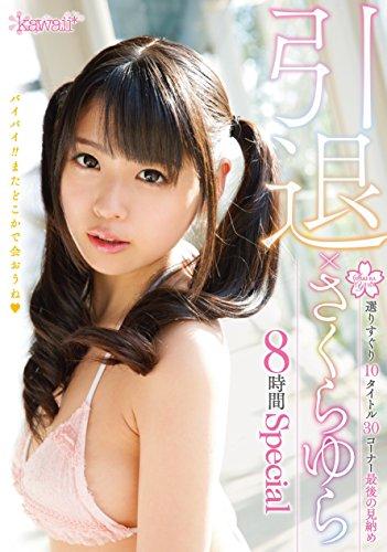 引退×さくらゆら8時間Special kawaii [DVD]