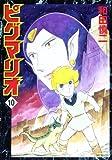 ピグマリオ (10) (MFコミックス)