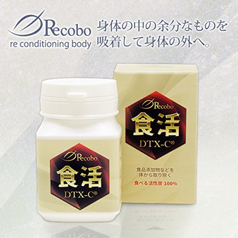 リテラシー子犬玉リコボの食べる活性炭 食活 活性炭サプリメントDTXカーボン カプセルタイプ70粒