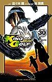 KING GOLF(30) (少年サンデーコミックス)