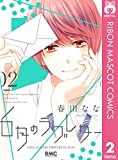 6月のラブレター 2 (りぼんマスコットコミックスDIGITAL)