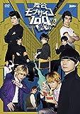 舞台『モブサイコ100』~裏対裏~ DVD[DVD]