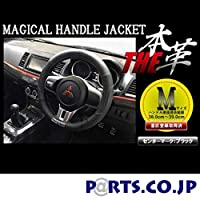 HASEPRO(ハセ・プロ) マジカルハンドルジャケット THE本革 センターマーク/ブラック Mサイズ マークツー