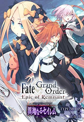 Fate/Grand Order -Epic of Remnant- 亜種特異点Ⅳ 禁忌降臨庭園 セイレム 異端なるセイレム 連載版: 1 (REXコミックス)