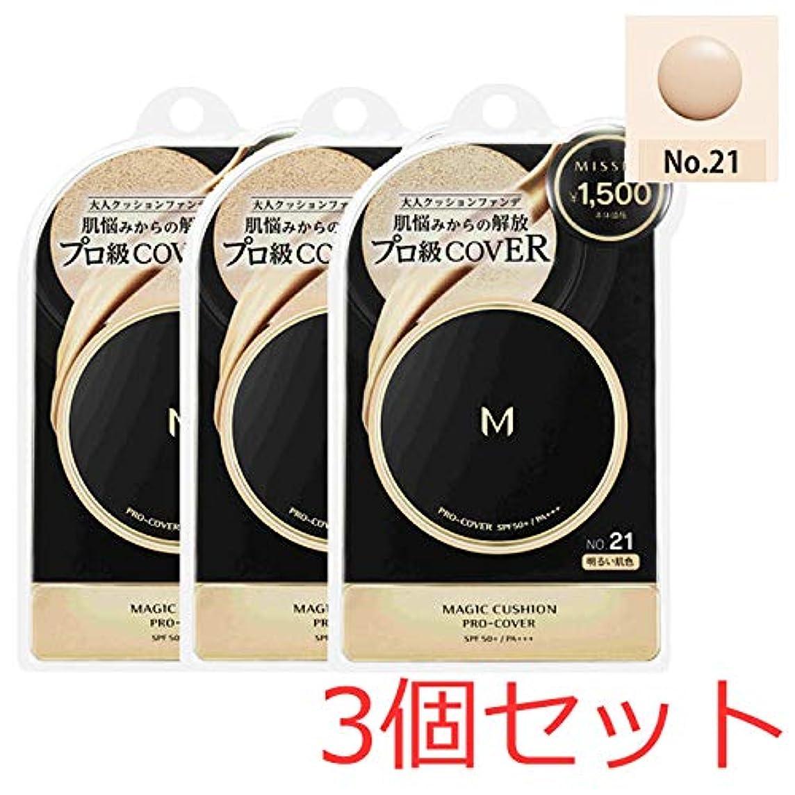 最大限冷笑する気難しいミシャ MISSHA M クッションファンデーション(プロカバー) No.21 15g 3個セット