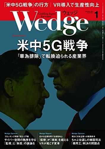 Wedge (ウェッジ) 2019年1月号【特集】米中5G戦争 「華為排除」で転換迫られる産業界
