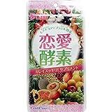 恋愛酵素サプリメント 30粒