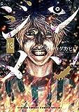 ジンメン (13) (サンデーうぇぶりSSC)