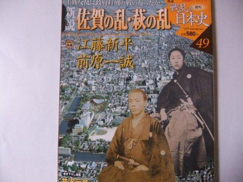 新説 戦乱の日本史49  新説 佐賀の乱・萩の乱(小学館ウィークリーブック)