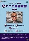 山田五郎アワー 新マニア解体新書 Ver.2 [DVD] 画像