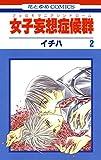 女子妄想症候群 2 (花とゆめコミックス)