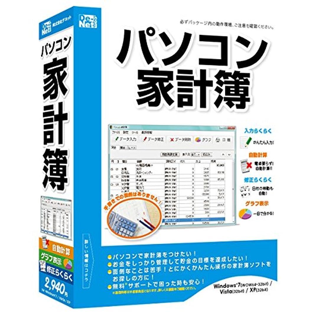安定した品揃えヨーグルトパソコン家計簿