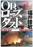 Op.ローズダスト(上) (文春文庫)