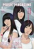 MUSIC MAGAZINE (ミュージックマガジン) 2009年 08月号 [雑誌]