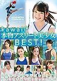 kawaii*本物アスリート美少女BEST!規格外の性欲で汗ばむカラダを痙攣させ本気で交り合った全記録 kawaii [DVD]