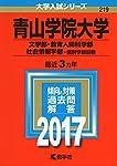 青山学院大学(文学部・教育人間科学部・社会情報学部−個別学部日程) (2017年版大学入試シリーズ)