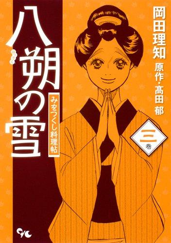 八朔の雪みをつくし料理帖 3巻 (オフィスユーコミックス)の詳細を見る