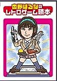杏野はるなのレトロゲーム読本 (ブレインナビブックス)
