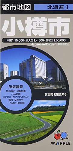 都市地図 北海道 小樽市 (地図 | マップル)