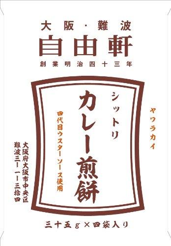 大阪 難波 自由軒 シットリ カレー 煎餅 35g × 4